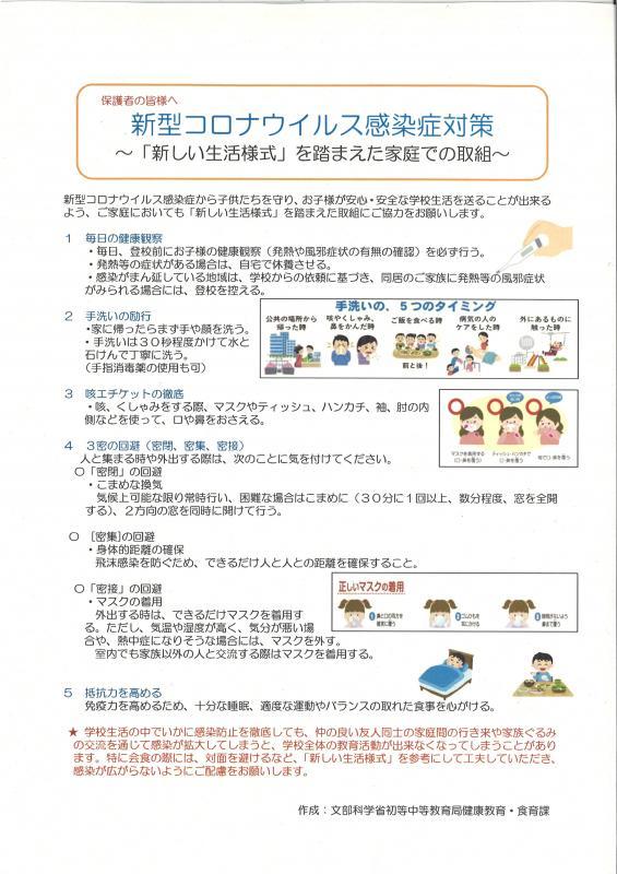 留意 ご ください に 健康 「健康に気をつけて」に関連した英語例文の一覧と使い方